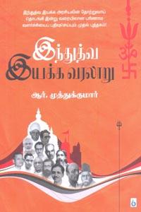Induthuva Iyakka Varalaaru - இந்துத்வ இயக்க வரலாறு