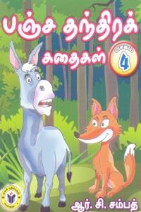 Panja Thanthira Kathaigal Part 4 - பஞ்ச தந்திரக் கதைகள் பாகம் 4