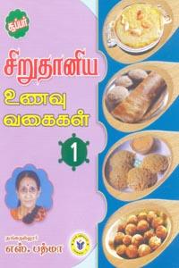 Super Siruthaaniya Unavu Vagaigal Part 1 - சூப்பர் சிறுதானிய உணவு வகைகள் பாகம் 1