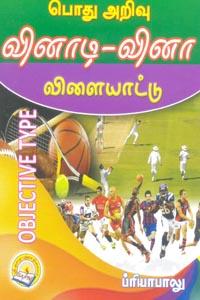 Tamil book Podhu Arivu Vinaadi Vina Vilaiyaattu