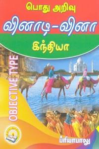 Tamil book Podhu Arivu Vinaadi Vina India