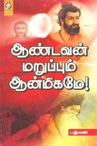 Aandavan Maruppum Aanmeegame - ஆண்டவன் மறுப்பும் ஆன்மிகமே