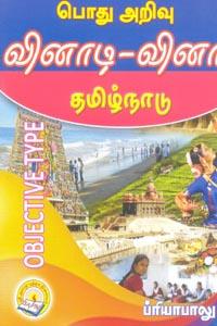 Tamil book Podhu Arivu Vinadi Vina Tamilnadu
