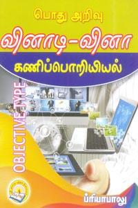 Tamil book Podhu Arivu Vinadi Vina Kaniporiyiyal