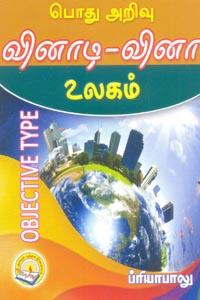 Tamil book Podhu Arivu Vinadi Vina Ulagam