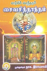 Vazhvil Valantharum Saivasithaandham - வாழ்வில் வளந்தரும் சைவசித்தாந்தம்