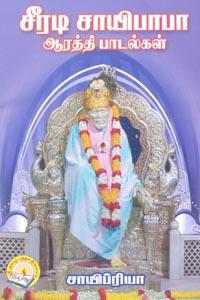 Shiradi Saibaba Aarathi Padalgal - சீரடி சாயிபாபா ஆரத்தி பாடல்கள்