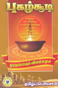 Tamil book Pugalsoodi(Oaradipaavum Vilakamum)