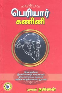 Periyaar Kanini - பெரியார் கணினி