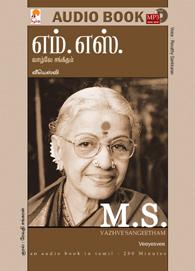 M.S. : Vaazhve Sangeedham - எம்.எஸ். வாழ்வே சங்கீதம் - (ஒலிப் புத்தகம்)