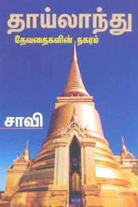 Thailand Devathaigalin Nagaram - தாய்லாந்து தேவதைகளின் நகரம்