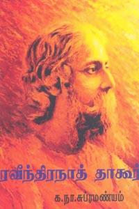 Ravindranath Tagore - ரவீந்திரநாத் தாகூர்