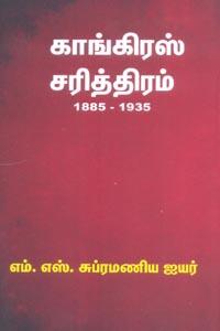 Tamil book Congress Sarithiram (1885-1935)