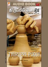 Thiruppi Podu! - திருப்பிப் போடு - (ஒலி புத்தகம்)