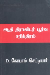 Aathi Dravidar Poorva Sarithiram - ஆதி திராவிடர் பூர்வ சரித்திரம்