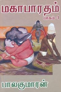 Tamil book Mahabharatam (Part-1)