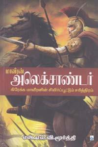 Maveeran Alexander - மாவீரன் அலெக்சாண்டர்