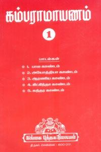Kambaramayanam Part 1,2 - கம்பராமாயணம் பாகம் 1, 2