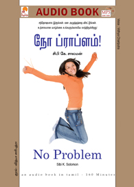 No Problem! - நோ ப்ராப்ளம் - (ஒலிப் புத்தகம்)