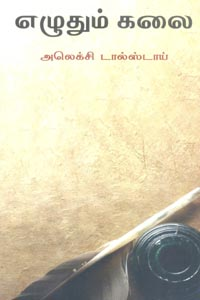 Tamil book Ezhuthum Kalai