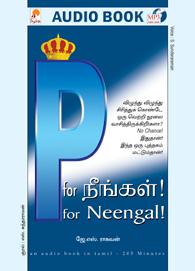 P for Neengal! - P for நீங்கள் - (ஒலிப் புத்தகம்)