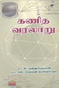 Kanitha Varalaaru - கணித வரலாறு