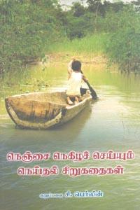 Tamil book Nenjai Negila Seiyum Neythal Sirukathaigal
