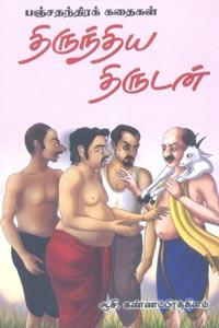 Thirunthiya Thirudan - திருந்திய திருடன்