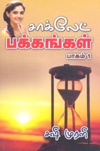 Choclate Pakkangal Part 1' - சாக்லெட் பக்கங்கள் பாகம் 1