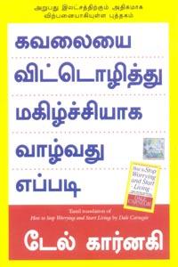 Kavalaiyai Vitozhithu Magilchiyaaga Vazhvathu Eppadi - கவலையை விட்டொழித்து மகிழ்ச்சியாக வாழ்வது எப்படி