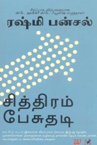 Tamil book Chithram Pesuthadi (Rashmi Bansal)