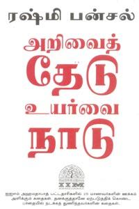 Tamil book Arivai Thedu Uyarvai Naadu (Rashmi Bansal)