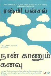 Tamil book Naan Kaanum Kanavu (Rashmi Bansal)