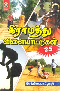 Gramathu Vilayatukal - கிராமத்து விளையாட்டுகள்