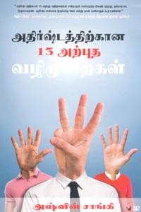 Tamil book Athirstathirkaana 13 Arputha Vazhimuraigal