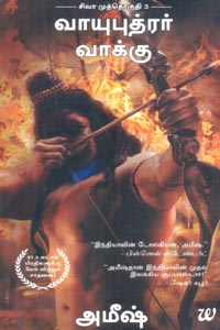 Tamil book Vaayuputharar Vaakku (shiva Muthoguthi 3)