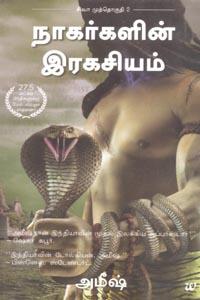 Tamil book Nagargalin Ragasiyam (shiva Muthoguthi 2)