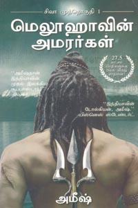 Tamil book Meloohavin Amarargal (Shiva Muthoguthi 1)