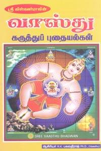 Tamil book Sri Vishwakarmavin Vasthu Karuthu Puthaiyalgal
