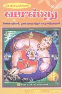 Tamil book Sri Vishwakarmavin Vasthu Kelvi Pathigal,Poojai Murai Matrum Pothu Vithimuraigal