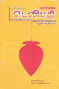 Tamil book Telepathy(Pendulam Thunaiyudan Nigalkaalam,Ethirkaalam Nigalvugalai Arinthu Kollum Muraigal