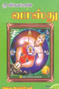 Sri Vishwakarmavin Vasthu Anubava Aaraitchi Nool - ஶ்ரீ விஸ்வகர்மாவின் வாஸ்து அனுபவ ஆராய்ச்சி நூல்