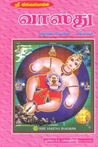 Tamil book Sri Viswakarmavin Vasthu Matrum Kelvi Pathigal