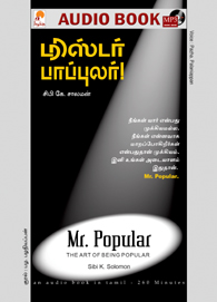 Mr.Popular! - மிஸ்டர் பாப்புலர்! - (ஒலிப் புத்தகம்)