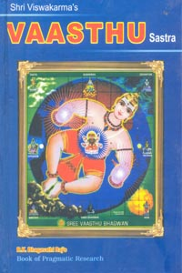 Tamil book Shri Viswakarmas Vaasthu Sastra
