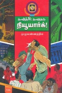 Tamil book கான்க்ரீட் கானகம் நியூயார்க்!