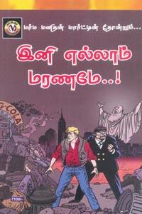 Tamil book மர்ம மனிதன் மார்ட்டின் தோன்றும் இனி எல்லாம் மரணமே