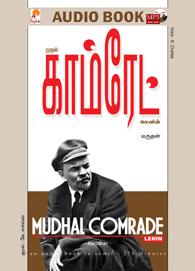 Mudhal Comrade : Lenin - முதல் காம்ரேட் லெனின் - (ஒலிப் புத்தகம்)