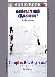 ComPLAN Boy Aagalaama? - காம்PLANபாய் ஆகலாமா
