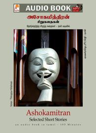 Ashokamitran Sirukkathaigal - அசோகமித்திரன் சிறுகதைகள் - (ஒலிப் புத்தகம்)